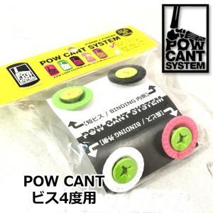 POWCANT SYSTEM SCREW パウカウントシステム カントプレート用ビス ビス4本セット 4度用 追加用ビス スノーボード用