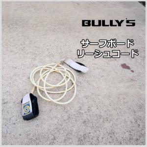 ブランド:BULLY'S <br> サイズ: 312cm/322cm<br>...