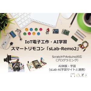 スマートリモコン「sLab-Remo2」(エスラボリモ2)【Scratch・Arduino対応】環境センサ・カメラ付《IoT電子工作・AI学習・プログラミング》|socinno