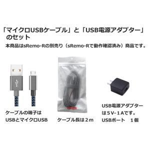 青&黒 USB電源アダプター USB電源ケーブル セット sRemo-R エスリモアール 利用可|socinno