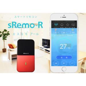 スマートリモコン sRemo-R (エスリモアール)《レッド》【GoogleHome,AmazonAlexa対応】 socinno