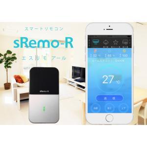 スマートリモコン sRemo-R (エスリモアール)《シルバー》【GoogleHome,AmazonAlexa対応】 socinno