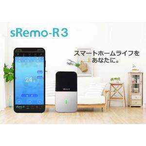 スマート学習リモコン sRemo-R3 (エスリモアール3) 【GoogleHome,AmazonAlexa,LineClova対応】《3年保証》<シルバー>