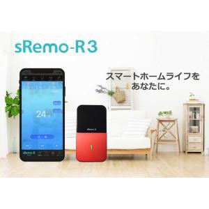 スマート学習リモコン sRemo-R3 (エスリモアール3) 【GoogleHome,AmazonAlexa,LineClova対応】《3年保証》<レッド>|socinno