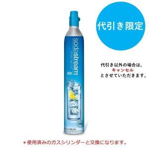 【代引限定】ソーダストリーム ガスシリンダー(交換用) 60L<炭酸水メーカー>