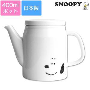 【スヌーピーシンプルフェイス ポット】400ml 急須としても使える 白いポット モノトーン 大人か...
