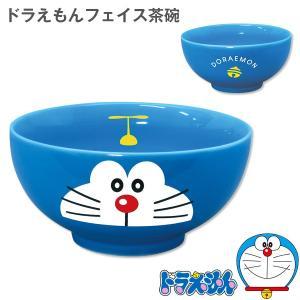 【ドラえもんフェイス 茶碗】陶器 シリーズで揃えてかわいい!日本製 ドラえもん食器 ギフトにもおすす...