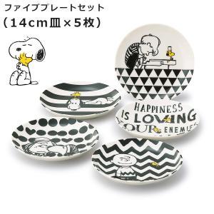 スヌーピー(SNOOPY)14cm皿×5枚【ファイブプレートセット】大人向け食器セット 陶器 レンジ...