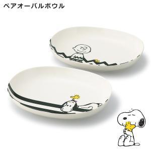 スヌーピー(SNOOPY)24cmオーバル皿2枚セット【ペアオーバルボウル】大人向け食器セット 陶器...