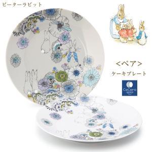 ピーターラビット ケーキプレート2枚【ペアケーキプレート】陶器 皿 プレート かわいい プレゼント ...