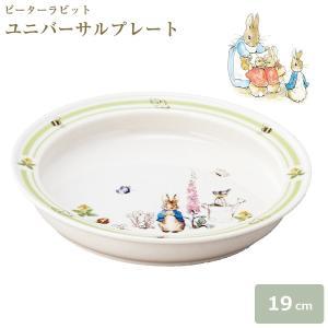 ピーターラビット19cm皿【19ユニバーサルプレート】陶器 かわいい プレゼント 日本製 食器セット...