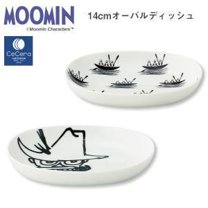 ムーミン(MOOMIN)14cmオーバル皿【14オーバルディッシュ(スナフキン/ニョロニョロ)】陶器...