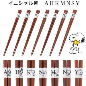 スヌーピー(SNOOPY)箸【イニシャル箸(A・H・K・M・N・S・Y)】かわいい 木製 プレゼント...