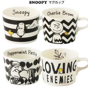 スヌーピー(SNOOPY)【マグカップ】大人向け食器 陶器 かわいい モノトーン ストライプ プレゼ...