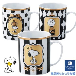 スヌーピー(SNOOPY)マグカップ【マグ】大人向け食器 陶器 かわいい モノトーン プレゼント 日...