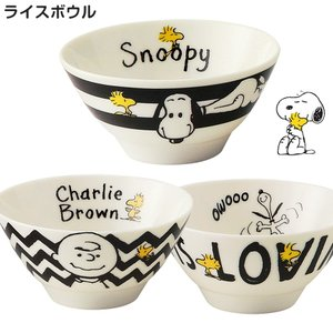スヌーピー(SNOOPY)茶碗【ライスボウル】ごはん茶碗 陶器 かわいい モノトーン ストライプ プ...