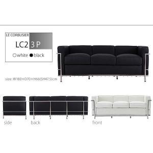 応接ソファー 3人掛け コルビジェ リプロダクト製品 デザイナーズソファ|sofa-lukit