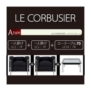 応接セット 3点 〔テーブル幅70cm+1人掛け×2〕 Atype リプロダクト製品|sofa-lukit