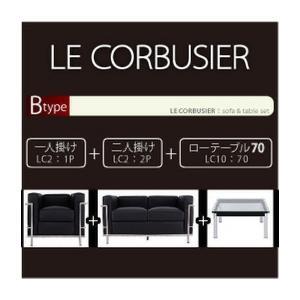 応接セット 3点 〔テーブル幅70cm+1人掛け+2人掛け〕 Btype リプロダクト製品|sofa-lukit