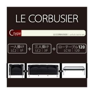 応接セット 3点 〔テーブル幅120cm+1人掛け+3人掛け〕 Ctype リプロダクト製品|sofa-lukit