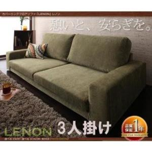 洗えるソファー 3人掛け ローソファ ファブリック素材|sofa-lukit