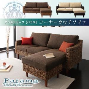 ソファー アジアン家具 3人掛けソファ アバカ素材|sofa-lukit