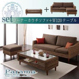ソファ&サイドテーブルセット アジアン家具 3人掛けソファ アバカ素材|sofa-lukit