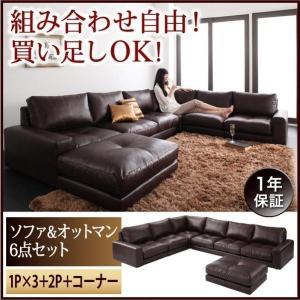 ローソファ 5人掛け 合皮レザー 〔6点〕 大型ソファー オットマンセット|sofa-lukit