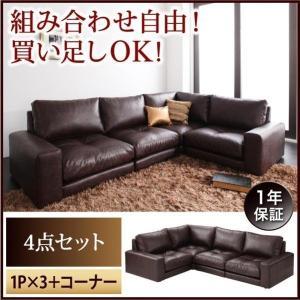 ローソファ 3人掛け 合皮レザー 〔4点〕 L字ソファー|sofa-lukit