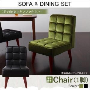 ダイニングチェア 1脚|sofa-lukit