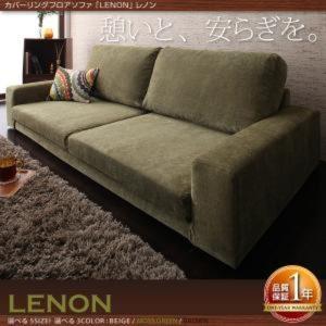 洗えるソファー 2.5人掛け&オットマンセット ローソファ ファブリック素材|sofa-lukit