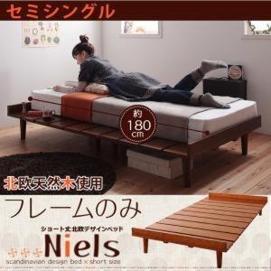 脚付きベッド セミシングル 〔ショート丈〕 ベッドフレームのみ 北欧デザインベッド|sofa-lukit