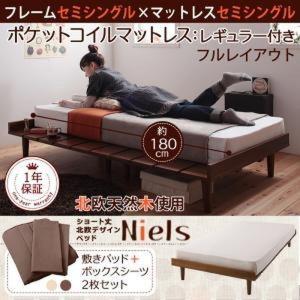 脚付きベッド セミシングル マットレス付き 〔フルレイアウト/フレーム幅80/ショート丈〕 スタンダードポケットコイル 北欧デザインベッド|sofa-lukit