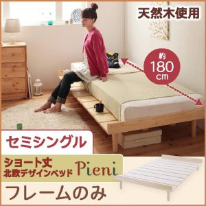 脚付きベッド セミシングル 〔ショート丈〕 ベッドフレームのみ ナチュラル 北欧テイスト|sofa-lukit