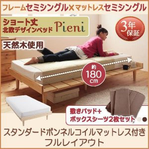 脚付きベッド セミシングル マットレス付き 〔フルレイアウト/フレーム幅80/ショート丈〕 スタンダードボンネルコイル 北欧テイスト|sofa-lukit