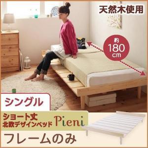 脚付きベッド シングル 〔ショート丈〕 ベッドフレームのみ ナチュラル 北欧テイスト|sofa-lukit