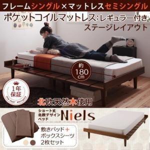 脚付きベッド セミシングル マットレス付き 〔ステージレイアウト/フレーム幅100/ショート丈〕 スタンダードポケットコイル 北欧デザインベッド|sofa-lukit