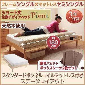 脚付きベッド セミシングル マットレス付き 〔ステージレイアウト/フレーム幅100/ショート丈〕 スタンダードボンネルコイル 北欧テイスト|sofa-lukit