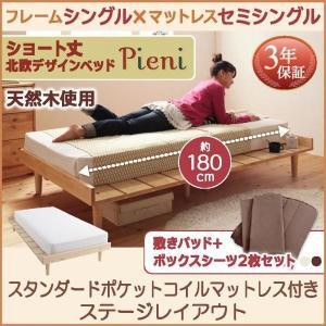 脚付きベッド セミシングル マットレス付き 〔ステージレイアウト/フレーム幅100/ショート丈〕 スタンダードポケットコイル 北欧テイスト|sofa-lukit