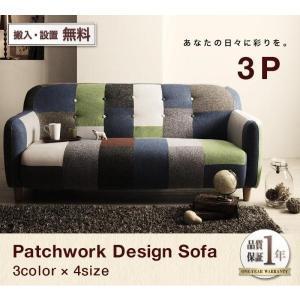 パッチワーク ソファ 3人掛け おしゃれなソファー コンパクト 脚あり 〔搬入/設置付き〕|sofa-lukit