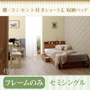 収納付きベッド セミシングル ショート丈 〔ベッドフレームのみ〕 棚・コンセント付き 収納ベッド