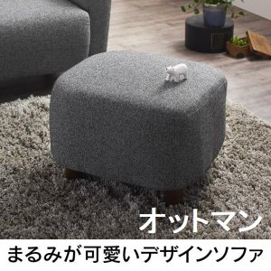 〔オットマン単品〕 オットマン (まるみが可愛いコンパクトソファ)|sofa-lukit