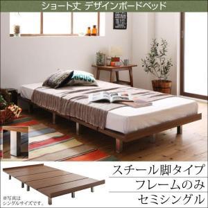 脚付きベッド セミシングル 〔スチール脚タイプ/ショート丈〕 ベッドフレームのみ コンパクトサイズベッド|sofa-lukit