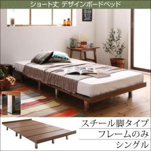 脚付きベッド シングル 〔スチール脚タイプ/ショート丈〕 ベッドフレームのみ コンパクトサイズベッド|sofa-lukit