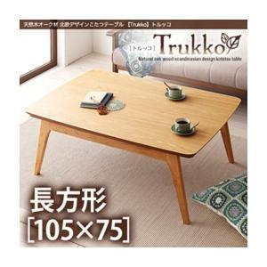 こたつテーブル 長方形 105×75cm 長方形こたつテーブル 木製 オーク材天板 北欧デザイン|sofa-lukit