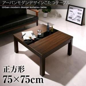 こたつテーブル 2人掛け 正方形型 ローテーブル 木製 〔幅75×奥行き75×高さ39cm〕 ブラックガラス/黒|sofa-lukit