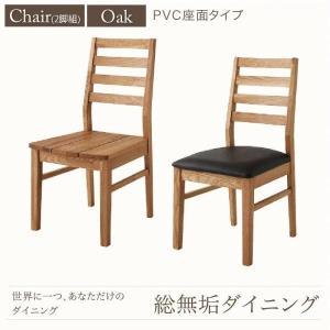 ダイニングチェア 2脚組  〔オーク/PVC座面〕 総無垢材|sofa-lukit