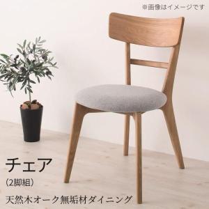 ダイニングチェア 2脚組 天然木オーク無垢材|sofa-lukit