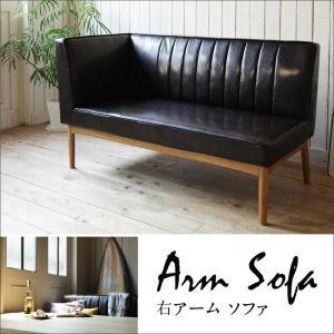 ダイニングソファ 2人掛け 〔右アーム〕 PUレザー sofa-lukit