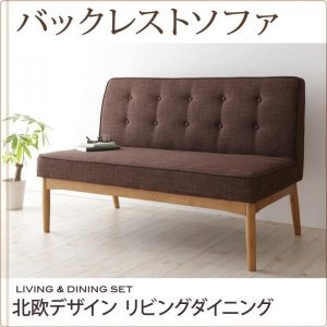バックレストタイプ 2人掛け ダイニングソファ sofa-lukit
